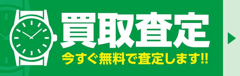 ロレックス買取査定バナー201812