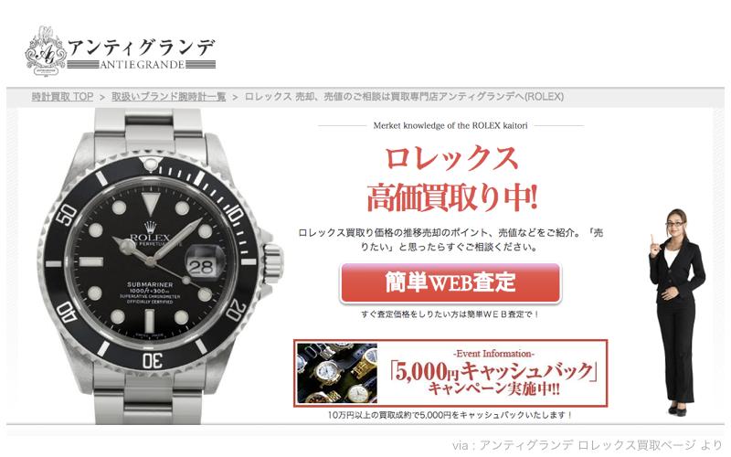 4d5e6b56ae 壊れていても買取OK!アンティグランデの口コミ評判|高級ブランド時計 ...