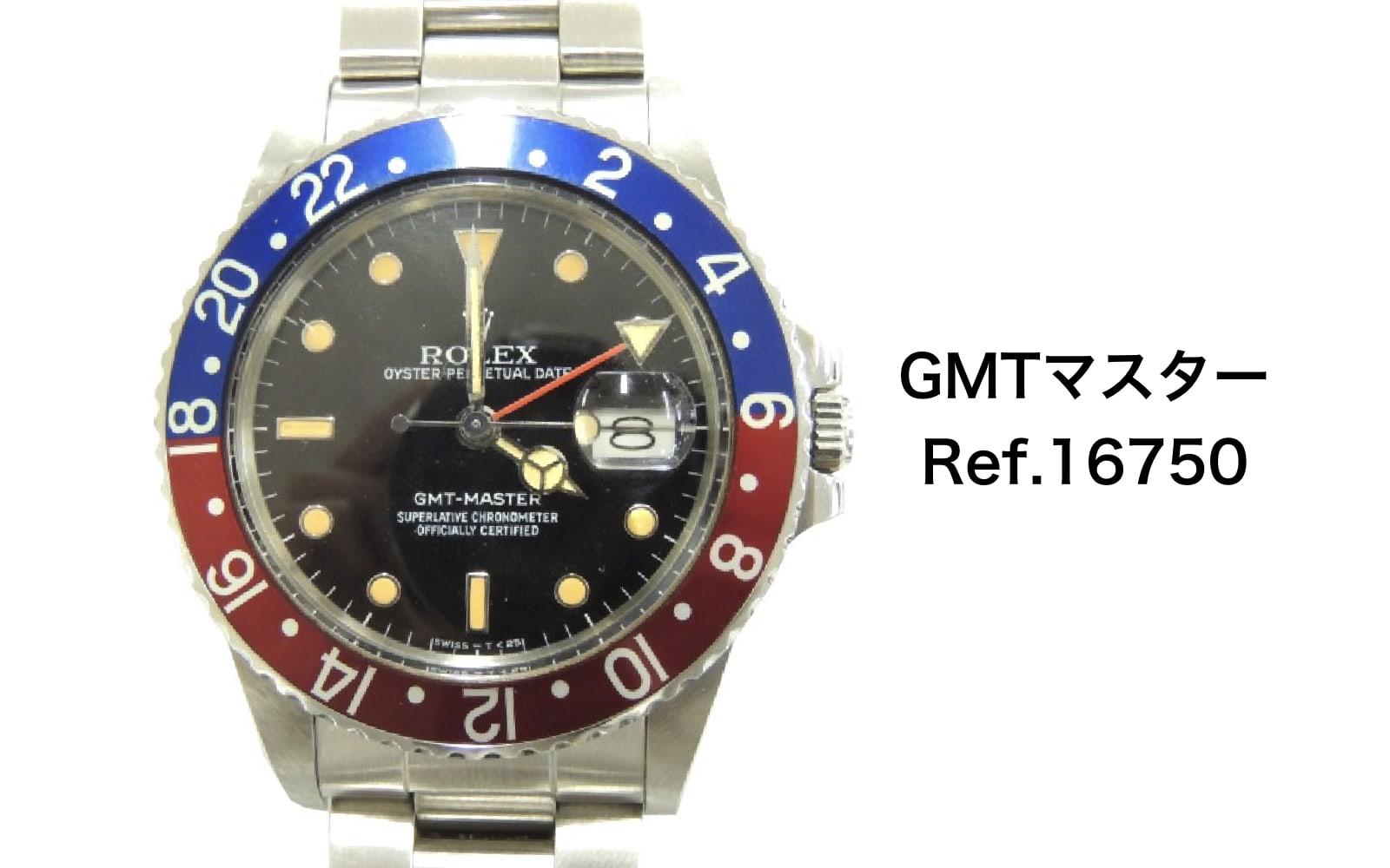 ロレックス買取GMTマスター16750ヴィンテージ