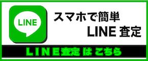LINE査定こちら