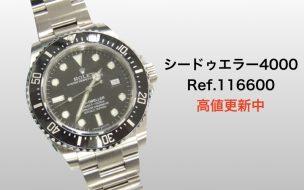 ロレックス買取シードゥエラー4000Ref.116600