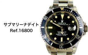 ロレックスサブマリーナデイト16800買取価格