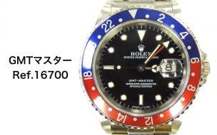 ロレックス 買取 GMTマスター16700