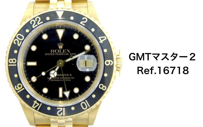 ロレックスgmtマスター2買取16718ゴールド