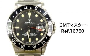 ロレックス GMTマスター16750買取価格