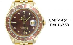 ロレックス買取gmtマスター16758ゴールド