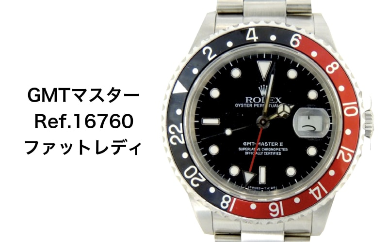 ロレックス買取gmtマスター2ref16760