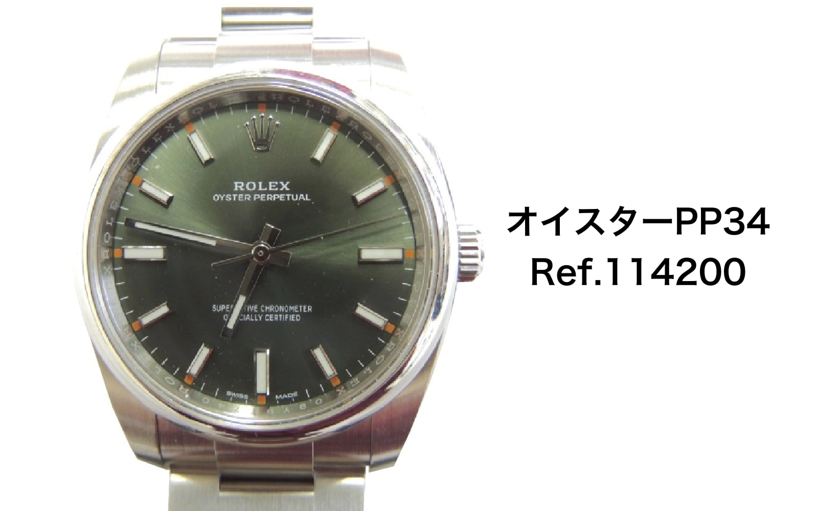ロレックス買取オイスターパーペチュアル34Ref.114200