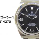 ロレックス エクスプローラー1 214270 買取価格 2017年11月