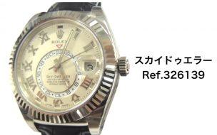 ロレックス買取スカイドゥエラー326139