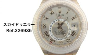 ロレックス買取スカイドゥエラー326935