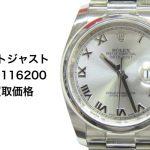 ロレックス デイトジャスト 116200 買取価格 2017年9月