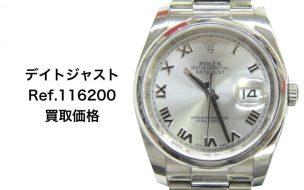 ロレックス買取デイトジャスト116200