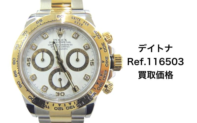 ロレックス買取デイトナコンビ116503g