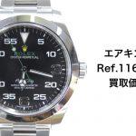 ロレックス エアキング 116900 買取価格 2017年9月