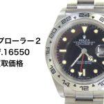 ロレックス エクスプローラー2 Ref.16550 買取価格 2017年9月