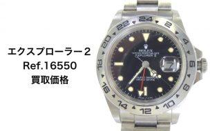 ロレックス買取エクスプローラー16550
