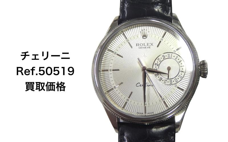 the latest 26b10 e49ce ロレックス買取|チェリーニデイト Ref.50519 買取価格