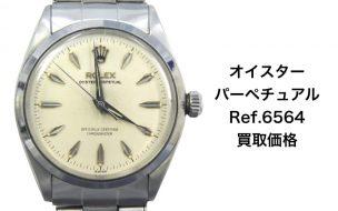 ロレックス買取アンティークオイスター6564