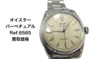 ロレックス買取オイスターアンティーク6565