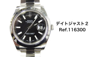 ロレックス買取デイトジャスト2Ref.116300