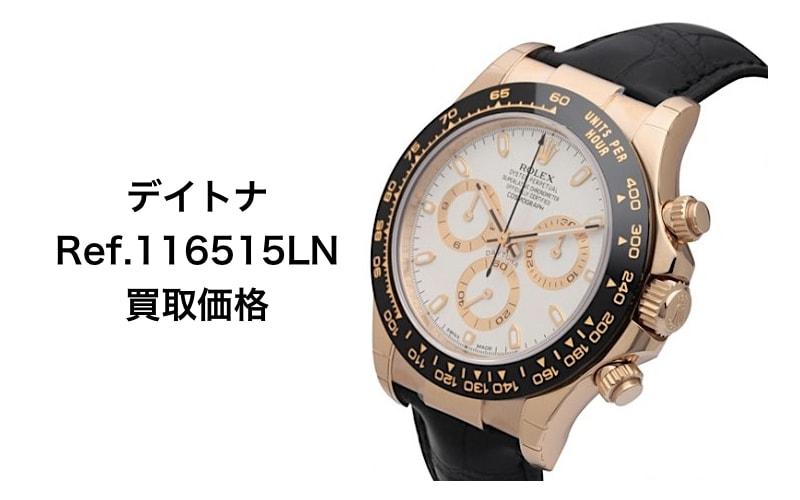ロレックス買取デイトナレザー116515ln