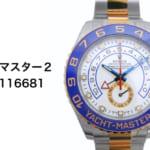 ロレックス ヨットマスター2 PGコンビ 116681 買取価格 2017年
