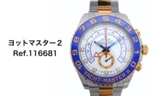 ロレックス買取ヨットマスター2Ref.116681