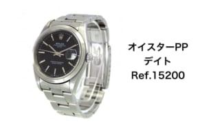 ロレックス買取オイスターパーペチュアルデイト15200価格