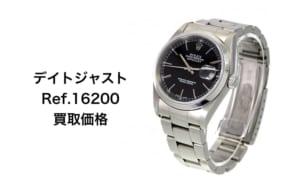 ロレックス買取デイトジャスト16200