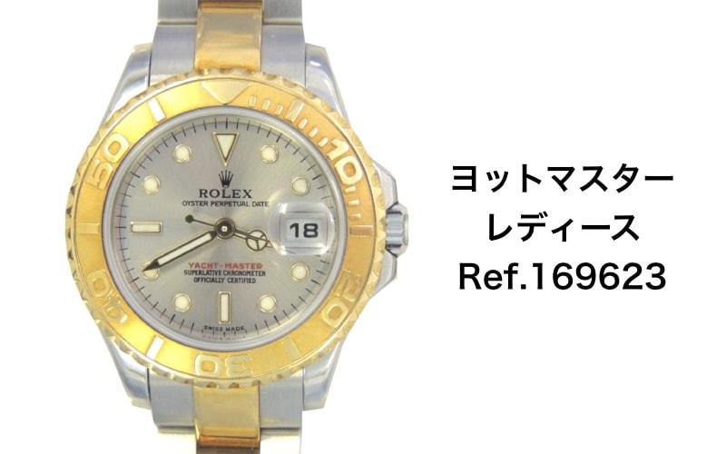 the latest 259b0 d8b89 ロレックス買取|レディース ヨットマスター YGコンビ 169623 ...