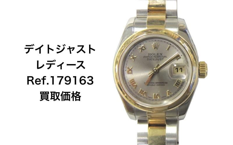 ロレックス買取レディデイトジャスト179163