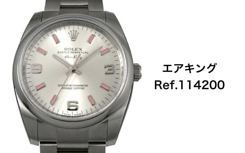 ロレックス買取エアキング114200