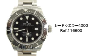 ロレックス買取シードゥエラー116600