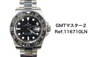 ロレックス買取gmtマスター116710ln