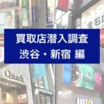 買取店潜入調査|エクスプローラー1はいくらで売れるのか?