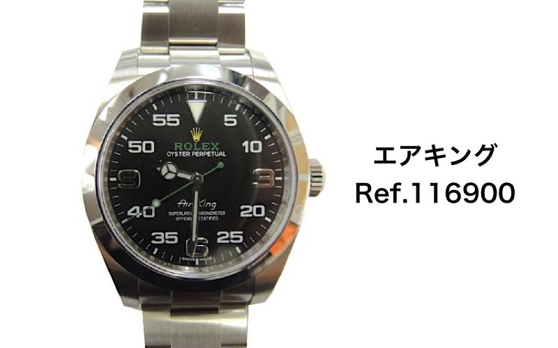 ロレックス買取エアキング116900