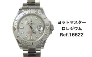 ロレックス買取ヨットマスターロレジウム16622
