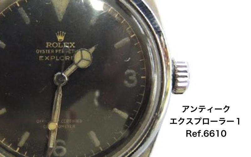 ロレックス買取エクスプローラー6610アンティーク