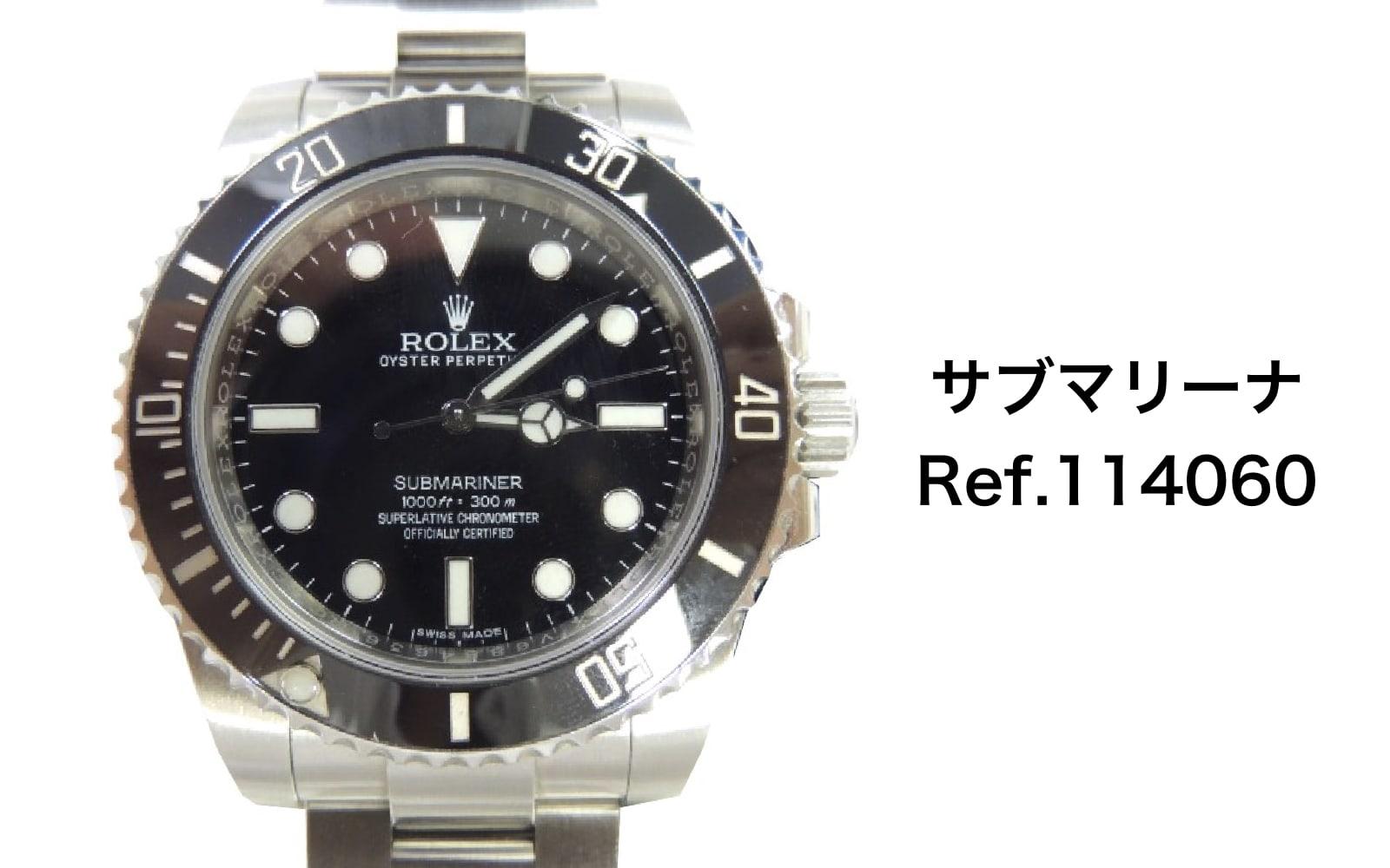 ロレックス買取サブマリーナ114060