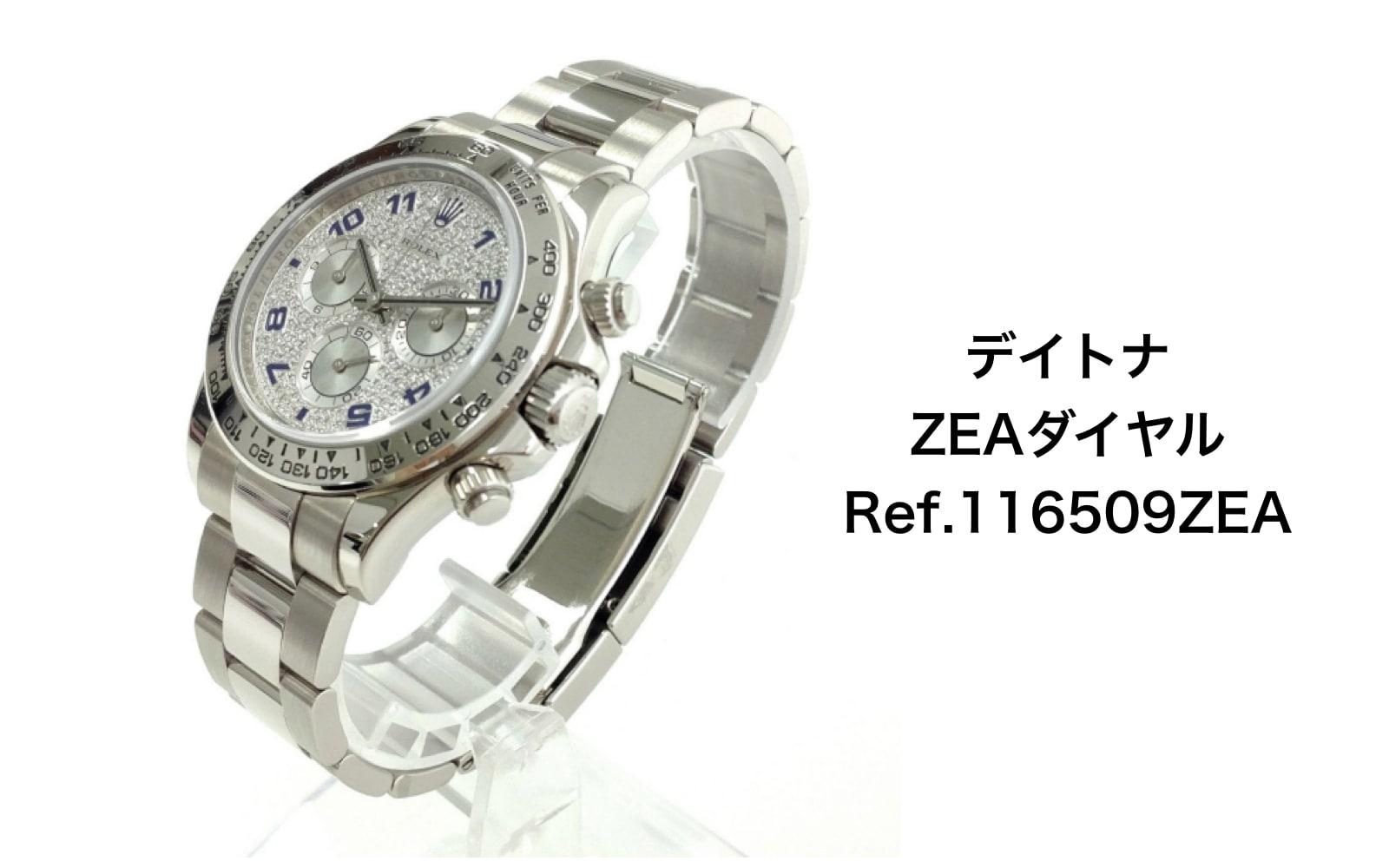 ロレックス買取デイトナ116509zea,zerパヴェダイヤ