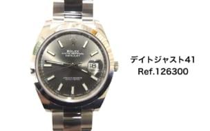ロレックス買取デイトジャスト41Ref.126300
