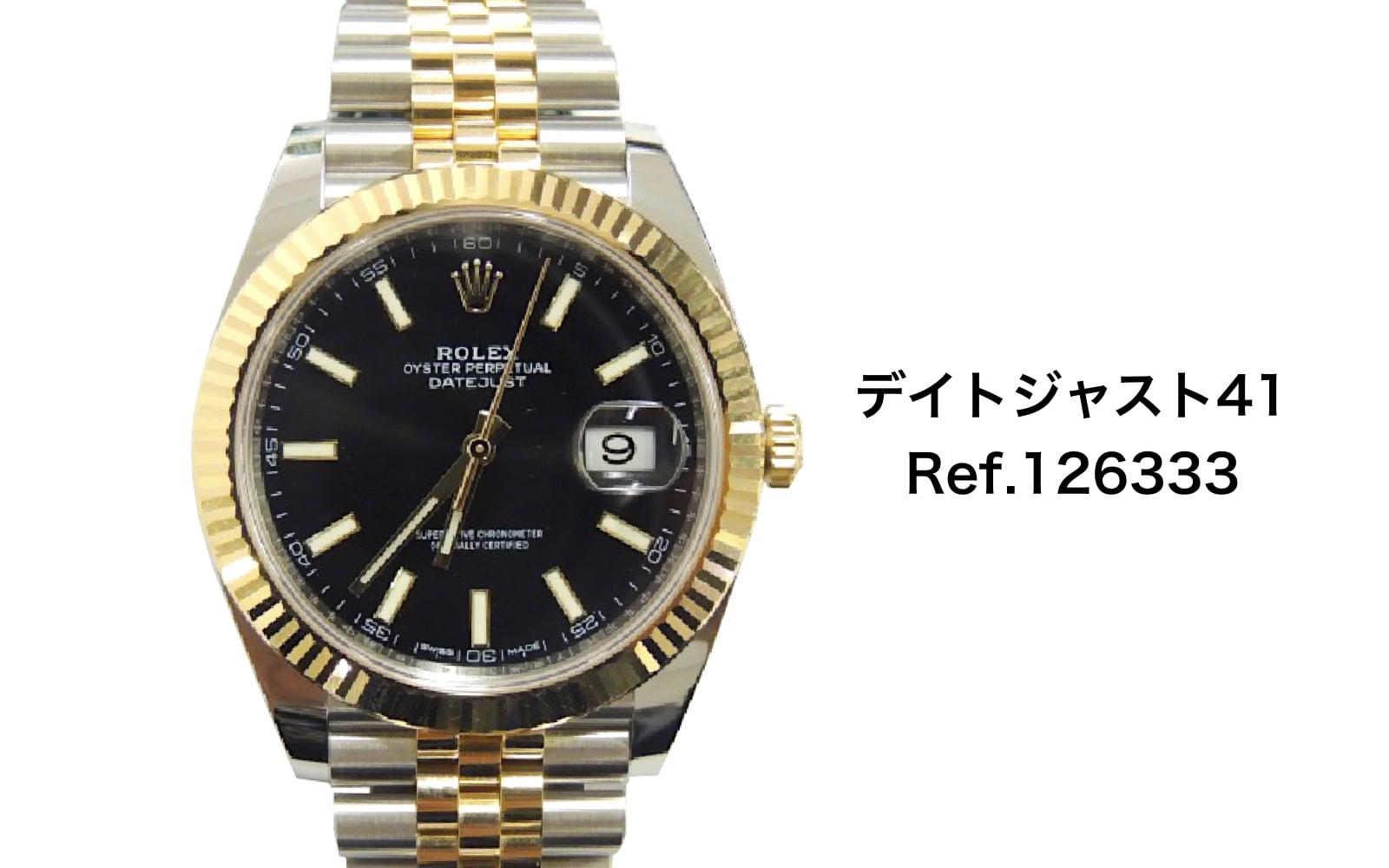 ロレックス買取デイトジャスト41 Ref.126333ロレゾール