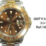 16713を売るなら|買取店別ロレックス GMTマスター2査定価格を比較(2020年2月)