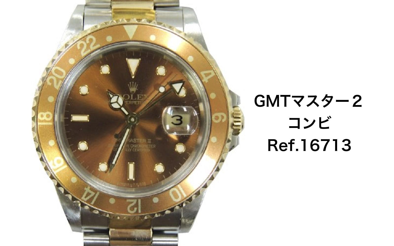 ロレックス買取GMTマスター2コンビ16713