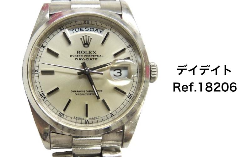 ロレックス買取デイデイト18206