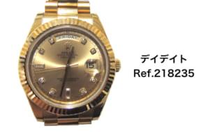 ロレックス買取デイデイト2Ref.218235