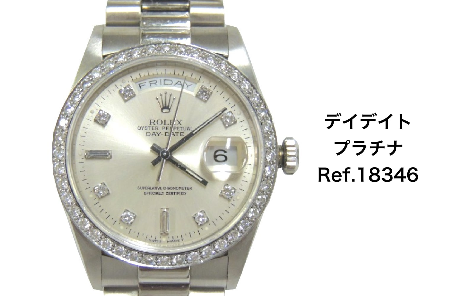 size 40 12c07 68b6a ロレックス買取 プラチナデイデイト Ref.18346A 買取価格
