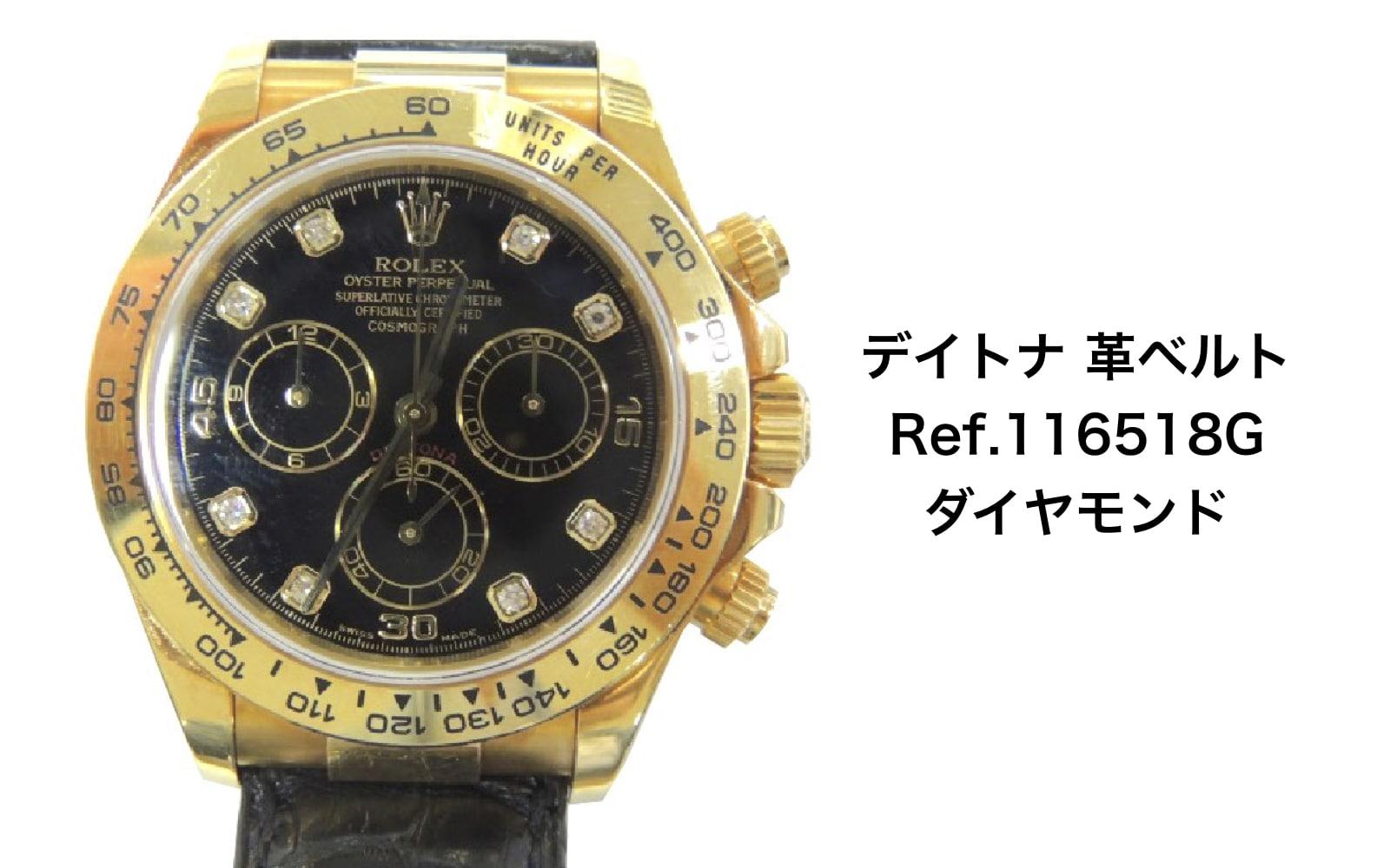 ロレックス買取デイトナ116518G革ダイヤ