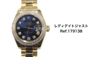 ロレックス買取レディデイトジャスト179138